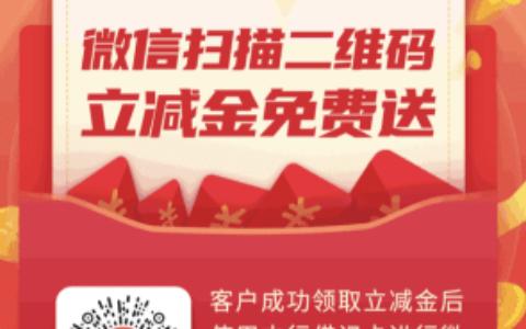 中国银行微信快捷支付五元立减金!!!