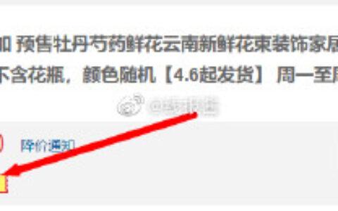 页面领取13券,FlowerPlus花加 预售 四川芍药10枝不含