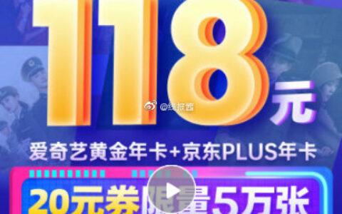【0点预告】爱奇艺会员黄金年卡+京东PLUS会员年卡【11