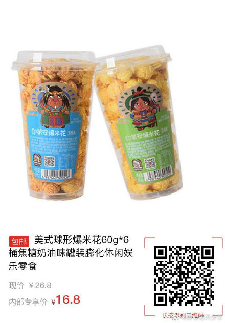 【拼多多】WX扫图片码红香酥梨5斤【7.9】古田银耳干货
