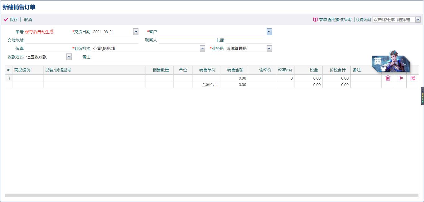 基于ThinkPHP+ExtJS框架开发的一体化CRM进销存系统PHP源码 PHP框架 第7张