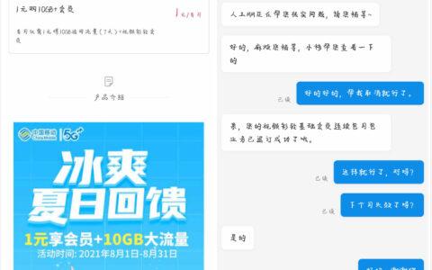 广东移动1元兑换10G流量