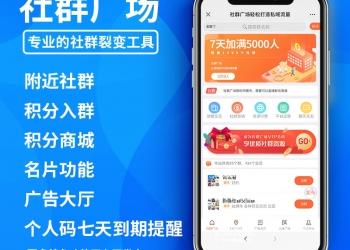 社群广场公众号应用【更新至V2.5.10】