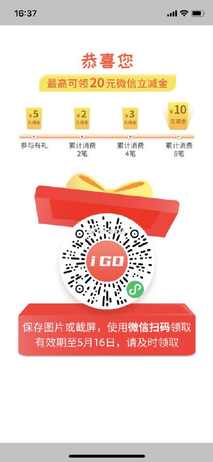 反馈 工商银行信用卡 上海地区,报名就能领5元立减金