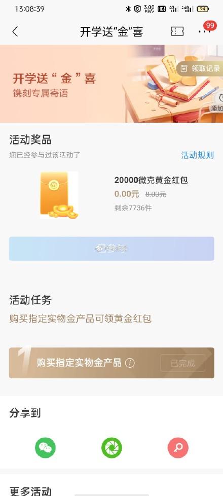 招行买完成任务可领20000微克黄金买完可以查看订单可