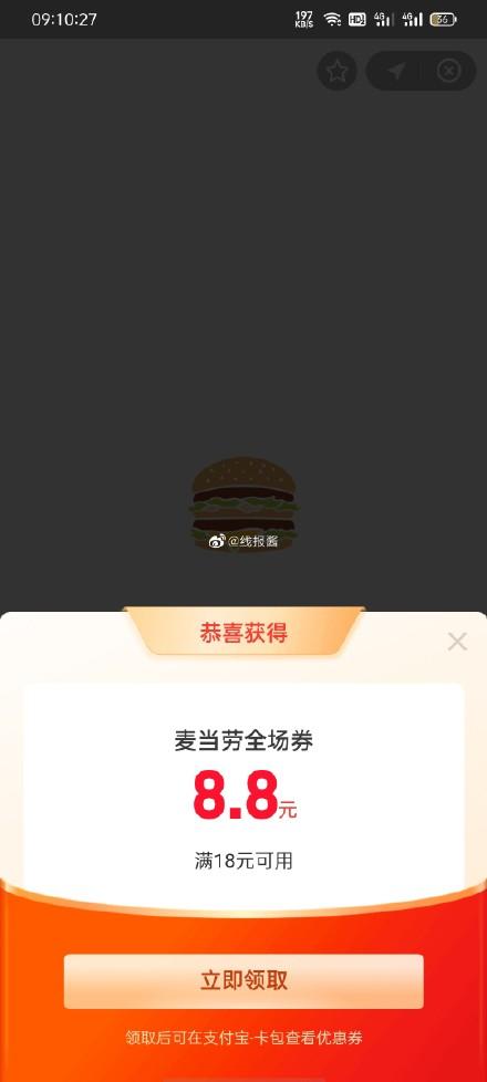 麦当劳18-8.8刚领