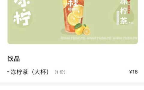 【上海地区】反馈美团/大众点评app搜【桂源铺】冻柠茶