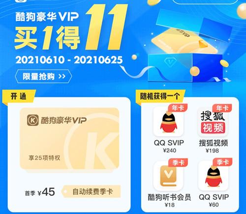 【联合会员】酷狗音乐豪华VIP买1得11