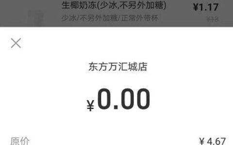 支付宝app搜【便利蜂】领5折饮料券反馈点单瓶饮料,可