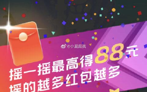 """支付宝搜索""""凉爽红包节""""8点和12点 拼手速抢6.66元红"""
