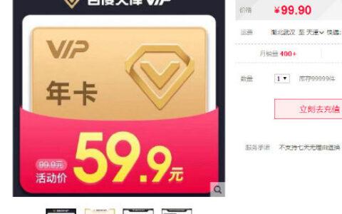 百度文库会员年卡【49.9】刚需类【特价59.9】百度文库