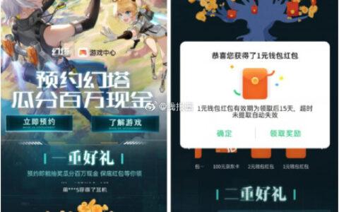 "【OPPO手机领1~2元红包】打开OPPO游戏中心-搜索""幻塔"