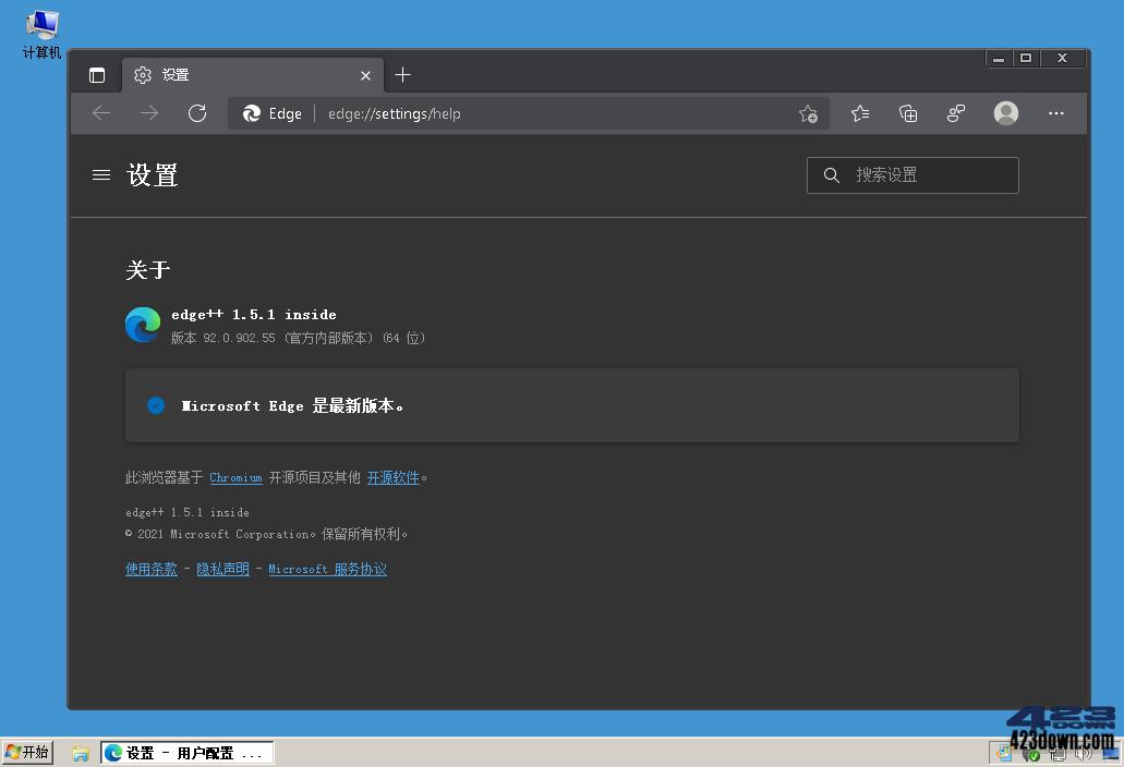 Microsoft Edge v93.0.961.52 增强版便携版