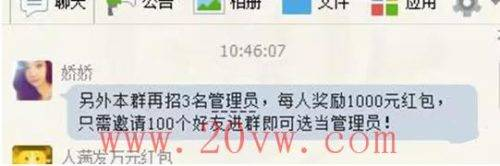 【厦门兼职】20分钟拉满2000人QQ群的小方法