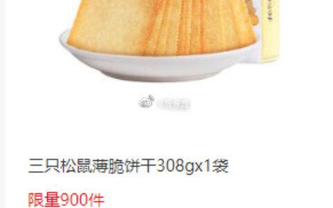 8点秒杀限量900、1包邮推荐_三只松鼠 薄脆饼干 早餐食