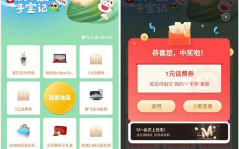 招行端午城市寻宝记必中话费券/实物/商城券/粽子礼盒