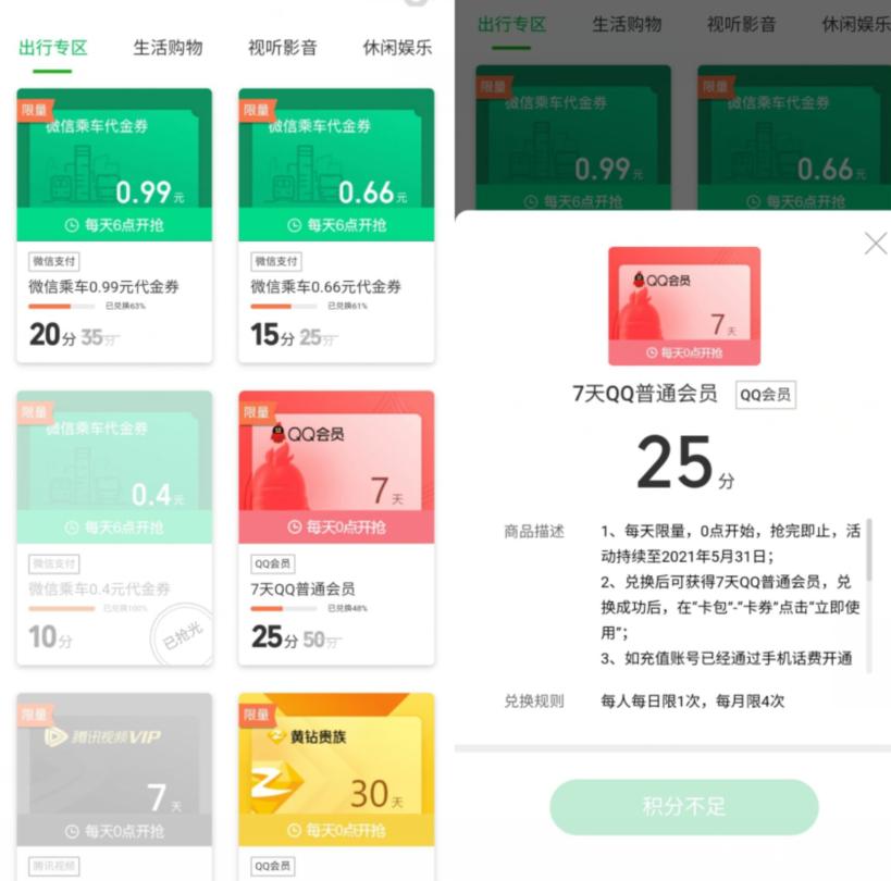 """【腾讯出行积分兑换QQ会员】微信小程序搜索""""腾讯出行"""