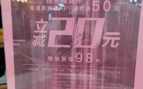 永辉超市用普惠到家支付98折后再50-20