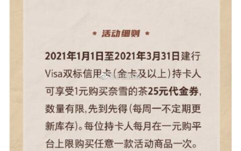 wx扫码 visa双标卡 可1元购图二商品(每月限购1件)