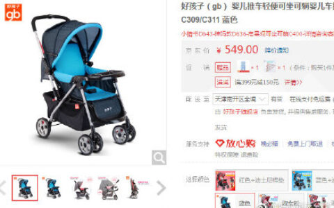 【京东】gb 好孩子 婴儿推车【399】好孩子(gb) 婴儿