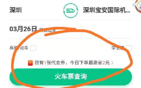 【同程旅行】反馈微信小程序,中间有抽奖31-30火车票