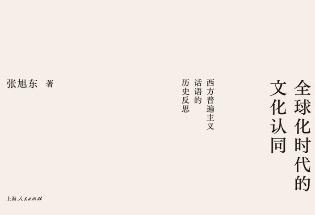 张旭东:全球化时代的文化认同