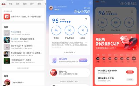 【网易云音乐领14天黑胶会员】打开网易云App->首页搜