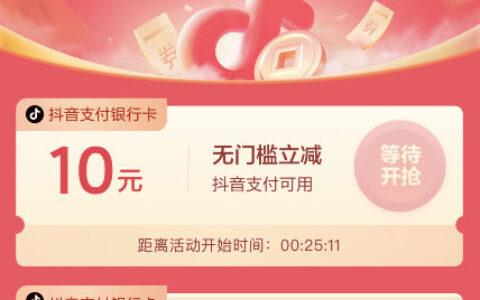 【抖音】app搜【应采儿】20点30分 有10元银行卡支付券