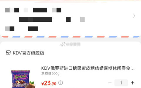 【京东】俄罗斯紫皮糖500g【9.9包邮】KDV俄罗斯进口糖