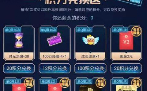 QQ炫舞超级幸运星活动,抽Q币积分兑换紫钻、现金红包