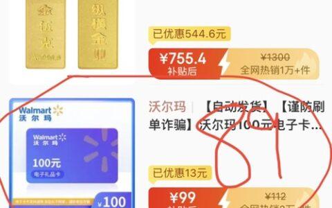 首发-京喜app6.5润-补贴89买100沃尔玛,可套京豆