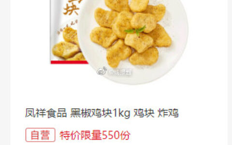 12点秒杀限量550、1+运费卷凤祥食品 黑椒鸡块1kg 鸡块