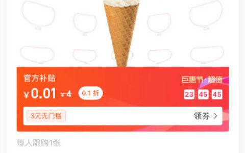 【美团/大众点评】app搜索【新时沏】有0.01的冰激凌
