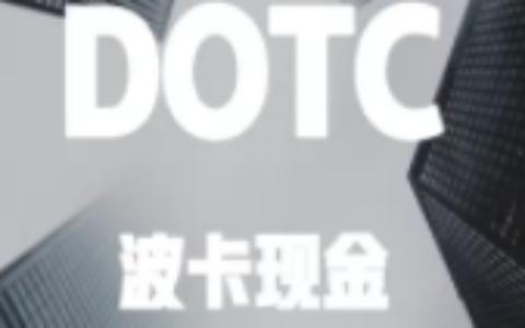 DOTC波卡现金,质押挖矿模式,直推5人绑手机号送价值1DOT的DOTC-适合在校大学生的兼职
