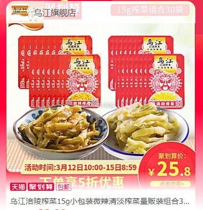 乌江涪陵榨菜15g小包装*30袋, 拍下减【10.9】