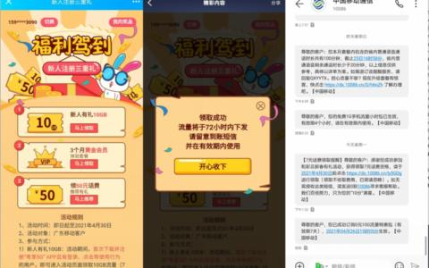 广东移动用户免费领10G流量