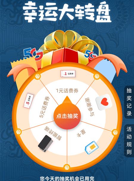 微信中国电信小程序送1元话费