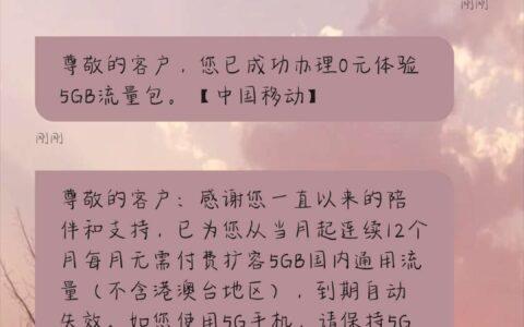 【移动部分地区领5G流量】亲测广东地区成功了!