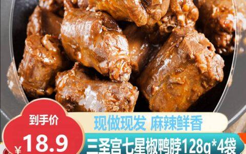 吃肉吃肉!整点鸭脖啃啃18撸七星椒卤鸭脖*4袋装18撸