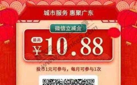 广东中行,领10.88元微信立减金
