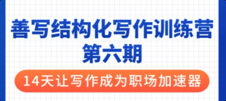 李忠秋·善写14天结构化写作训练营第六期,让写作成为职场加速器