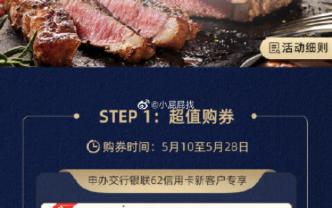 交通银行信用卡 100元购价值158元必胜客自助餐券*每位