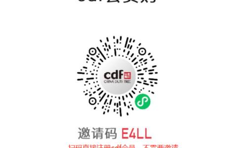 中免cdf会员购线上邀请码