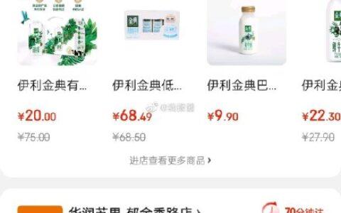 京东app,搜【金典】再点小时达附近有华润万家的会看