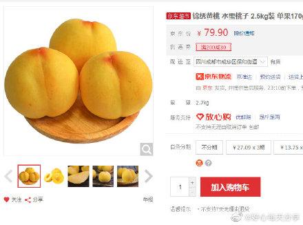 【京东】锦绣黄桃 水蜜桃子 2.5kg装 单果170g以上【29
