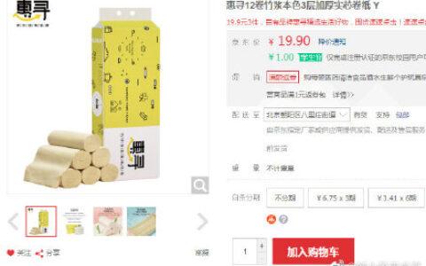 【京东】惠寻 12卷竹浆本色3层加厚实芯卷纸 惠寻12卷