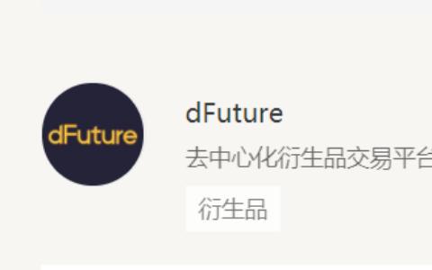 dFuture 双链公测奖励 1,000,000DFT:同步上线火币生态链 Heco 和币安智能链 BSC-i联盟