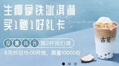 """微信小程序""""古茗"""",15点有好礼卡买一送一,限量10000件"""