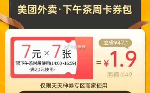 美团外卖下午茶周卡券包【1.9】美团外卖周卡下午茶奶