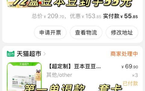 天猫超市套卡BUG!速度!豆本豆豆奶72盒40-55元非常